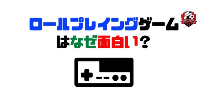 ロールプレイングゲーム(RPG)はなぜ面白い?