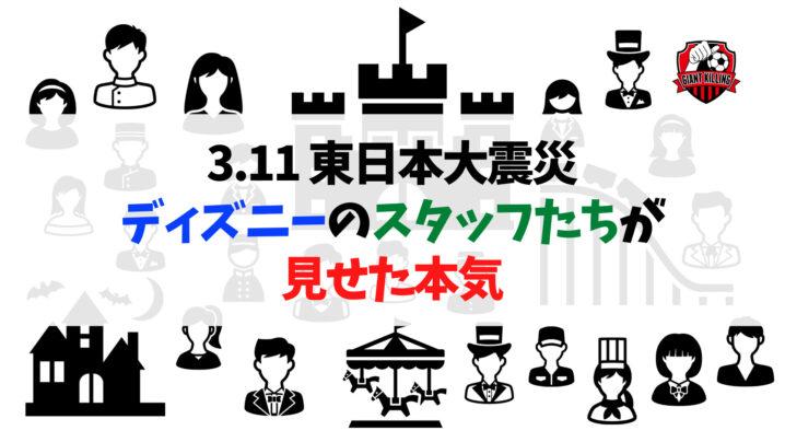 3.11 東日本大震災 ディズニーのスタッフたちが見せた「本気」