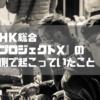 NHK総合『プロジェクトX』の裏側で起こっていたこと