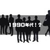 1990年代!?